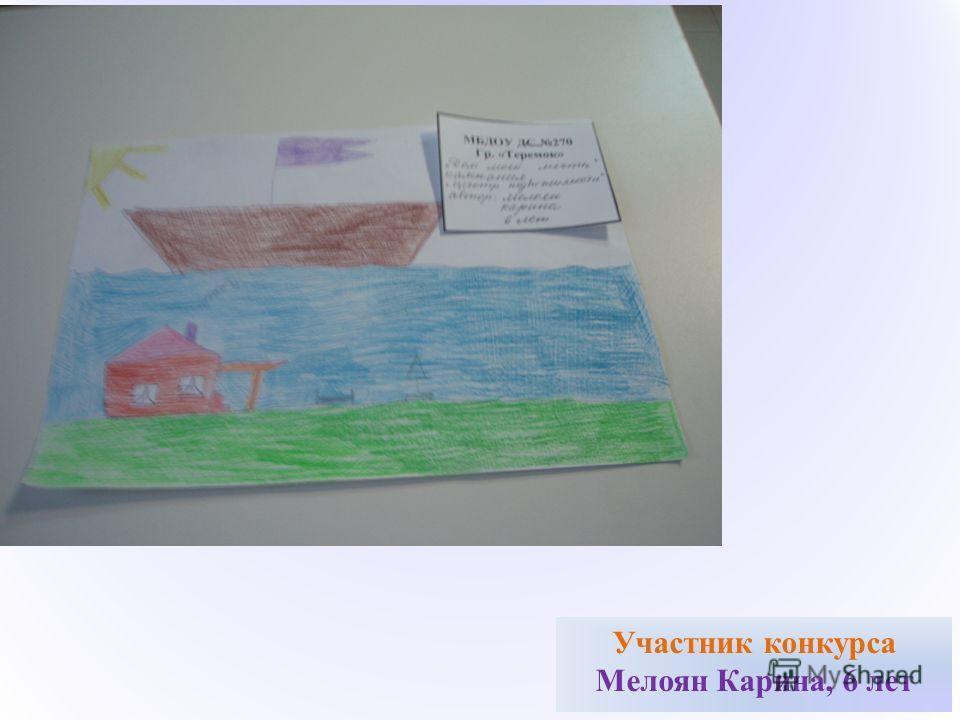 15 Участник конкурса Мелоян Карина, 6 лет
