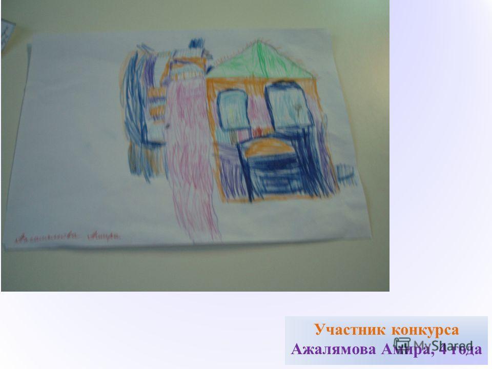 17 Участник конкурса Ажалямова Амира, 4 года