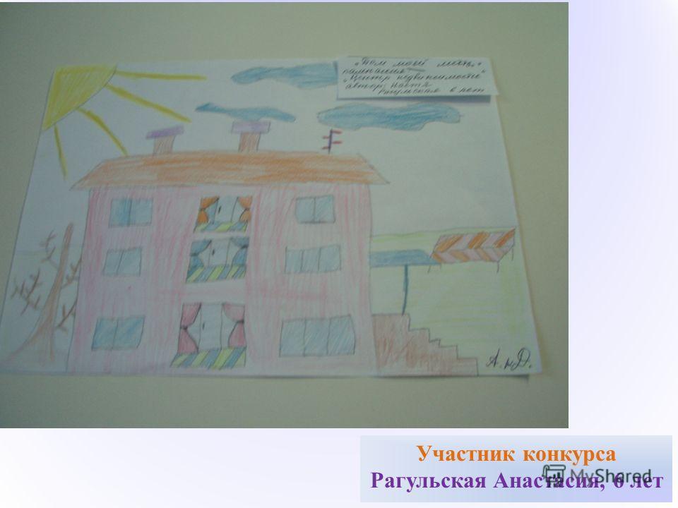 21 Участник конкурса Рагульская Анастасия, 6 лет