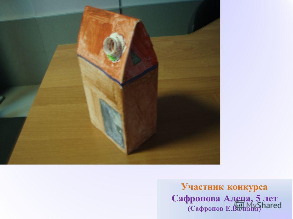 23 Участник конкурса Сафронова Алена, 5 лет (Сафронов Е.В., папа)
