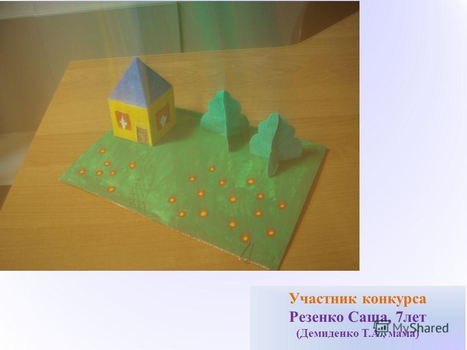 24 Участник конкурса Резенко Саша, 7лет (Демиденко Т.А., мама)