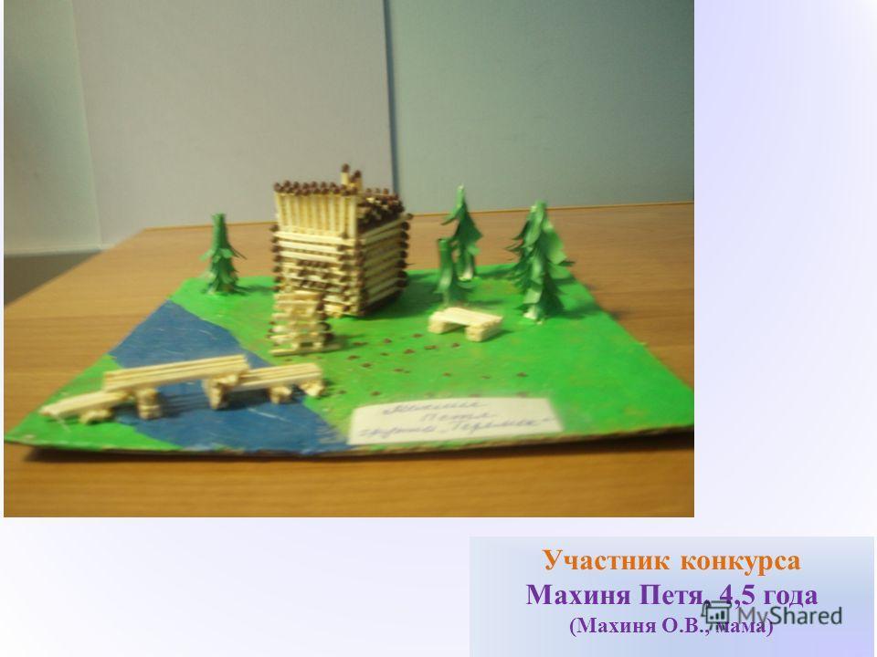 25 Участник конкурса Махиня Петя, 4,5 года (Махиня О.В., мама)