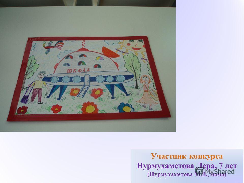 29 Участник конкурса Нурмухаметова Лера, 7 лет (Нурмухаметова М.В., мама)