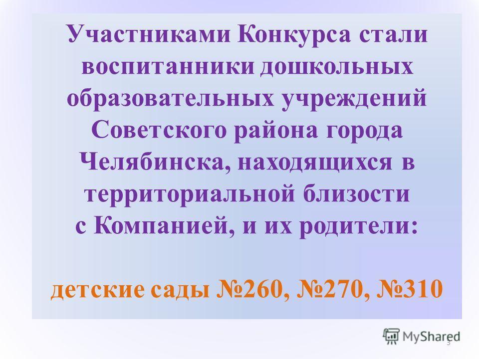 Участниками Конкурса стали воспитанники дошкольных образовательных учреждений Советского района города Челябинска, находящихся в территориальной близости с Компанией, и их родители: детские сады 260, 270, 310 3
