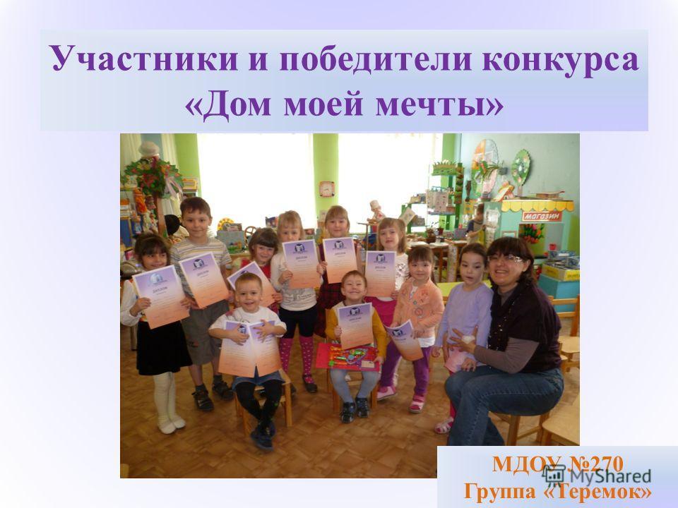 34 Участники и победители конкурса «Дом моей мечты» МДОУ 270 Группа «Теремок»
