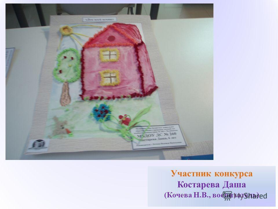6 Участник конкурса Костарева Даша (Кочева Н.В., воспитатель)