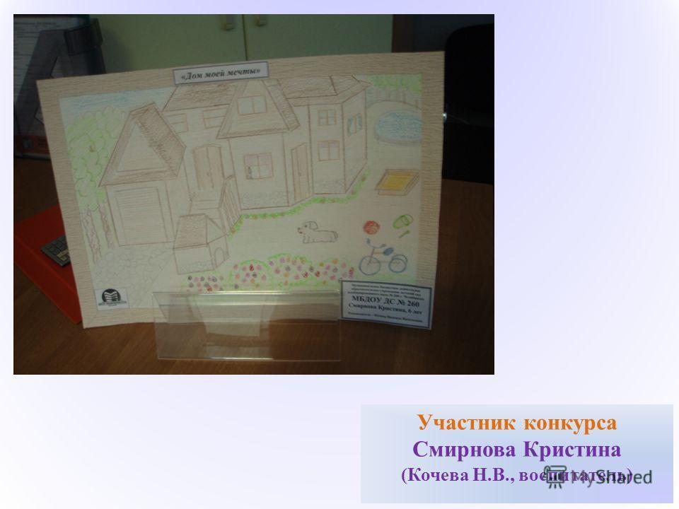 7 Участник конкурса Смирнова Кристина (Кочева Н.В., воспитатель)