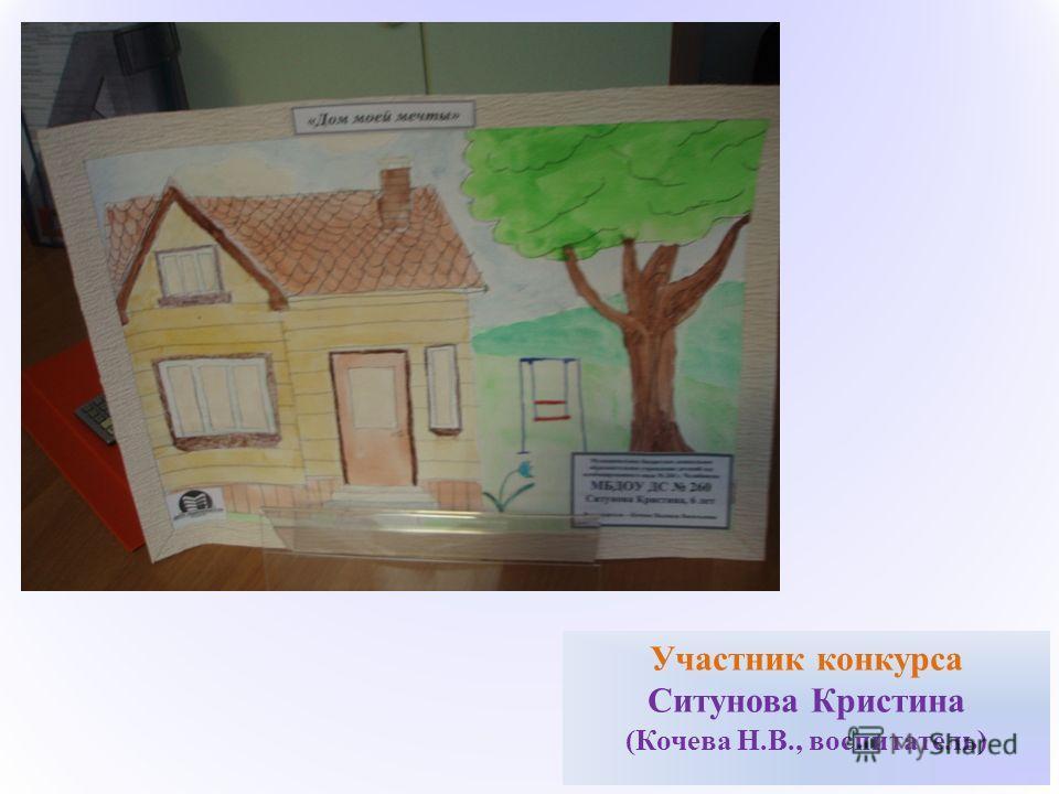 8 Участник конкурса Ситунова Кристина (Кочева Н.В., воспитатель)