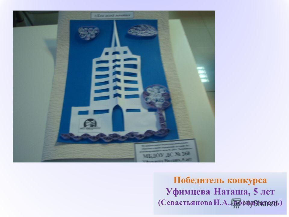 9 Победитель конкурса Уфимцева Наташа, 5 лет (Севастьянова И.А., воспитатель)