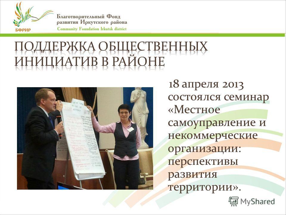 18 апреля 2013 состоялся семинар «Местное самоуправление и некоммерческие организации: перспективы развития территории».