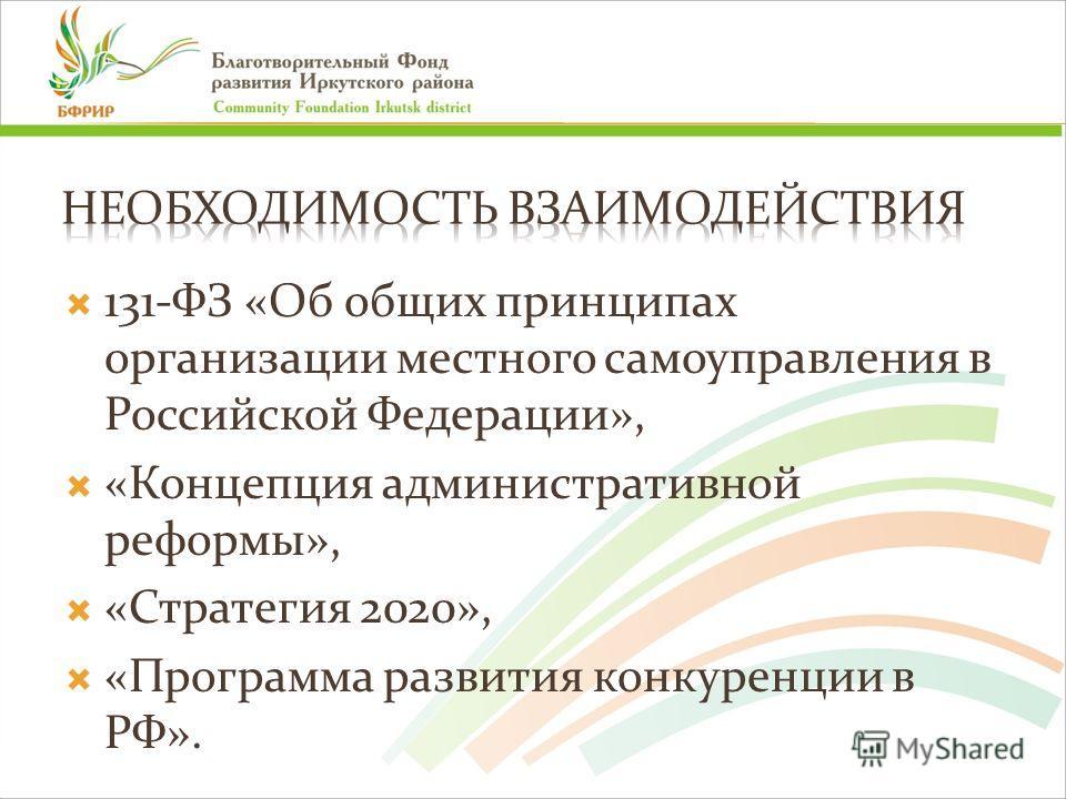 131-ФЗ «Об общих принципах организации местного самоуправления в Российской Федерации», «Концепция административной реформы», «Стратегия 2020», «Программа развития конкуренции в РФ».