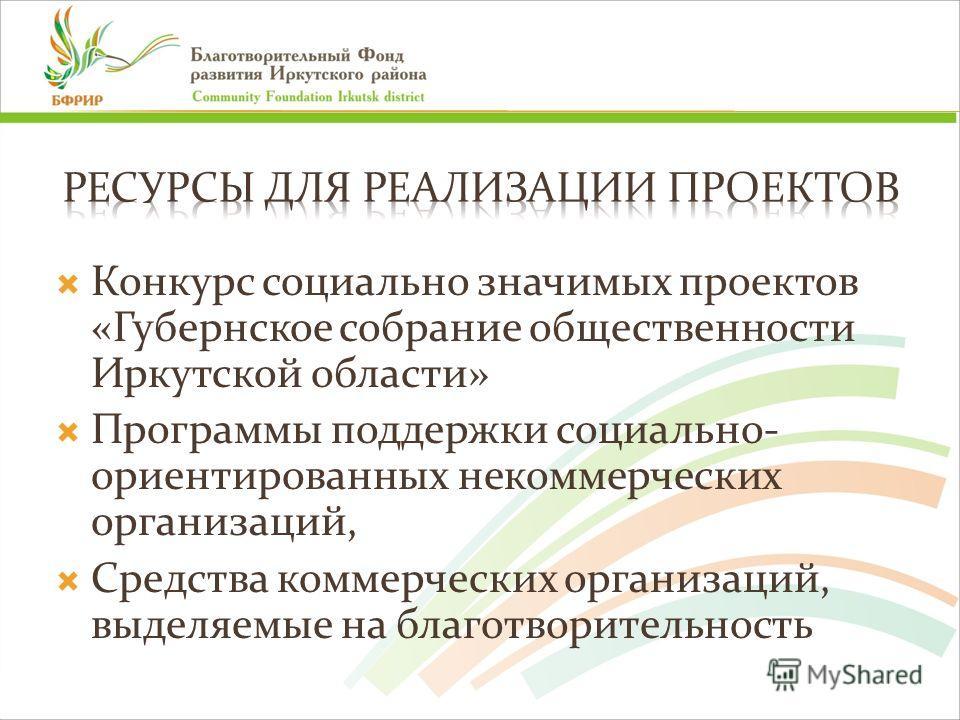 Конкурс социально значимых проектов «Губернское собрание общественности Иркутской области» Программы поддержки социально- ориентированных некоммерческих организаций, Средства коммерческих организаций, выделяемые на благотворительность