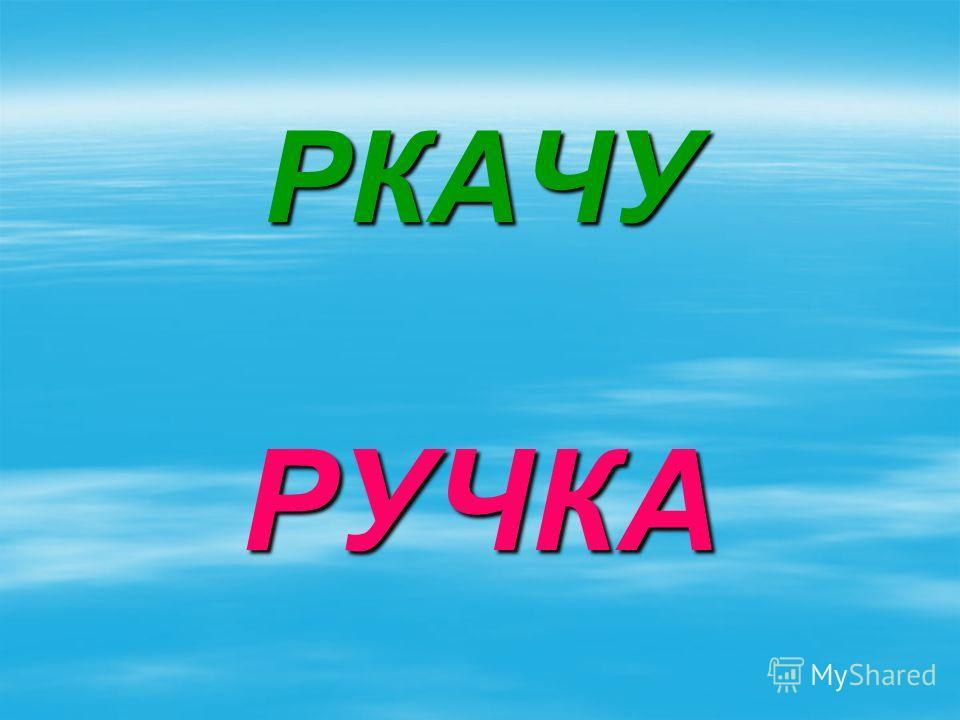 РКАЧУ РУЧКА