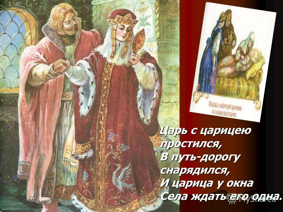Царь с царицею простился, В путь-дорогу снарядился, И царица у окна Села ждать его одна. Царь с царицею простился, В путь-дорогу снарядился, И царица у окна Села ждать его одна.