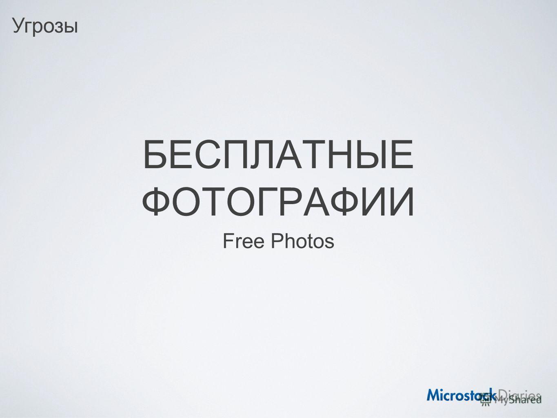 БЕСПЛАТНЫЕ ФОТОГРАФИИ Free Photos Угрозы
