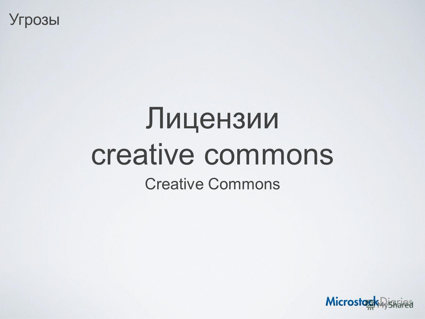 Лицензии creative commons Creative Commons Угрозы