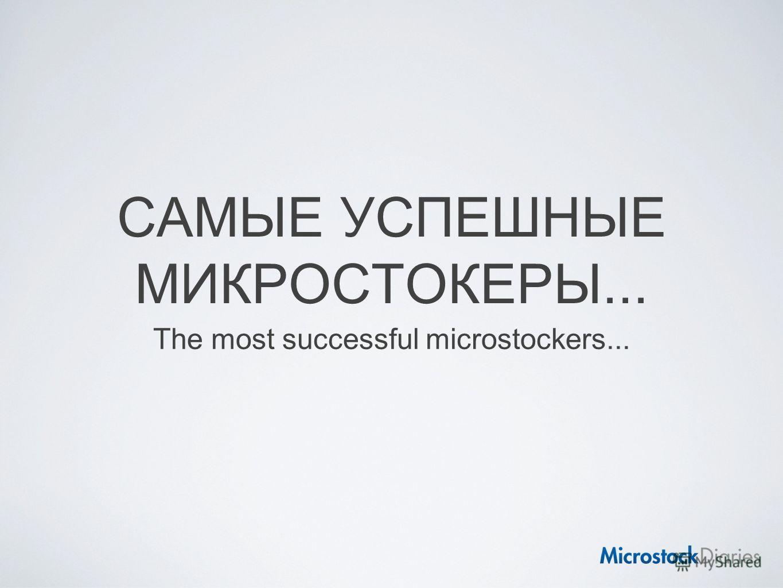 САМЫЕ УСПЕШНЫЕ МИКРОСТОКЕРЫ... The most successful microstockers...