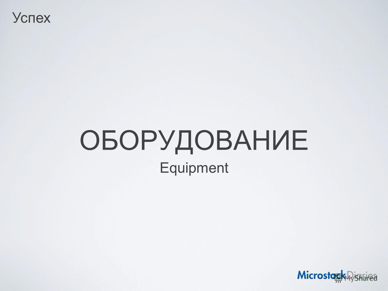 ОБОРУДОВАНИЕ Equipment Успех