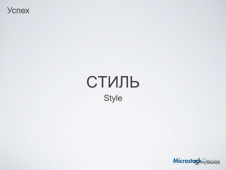 СТИЛЬ Style Успех