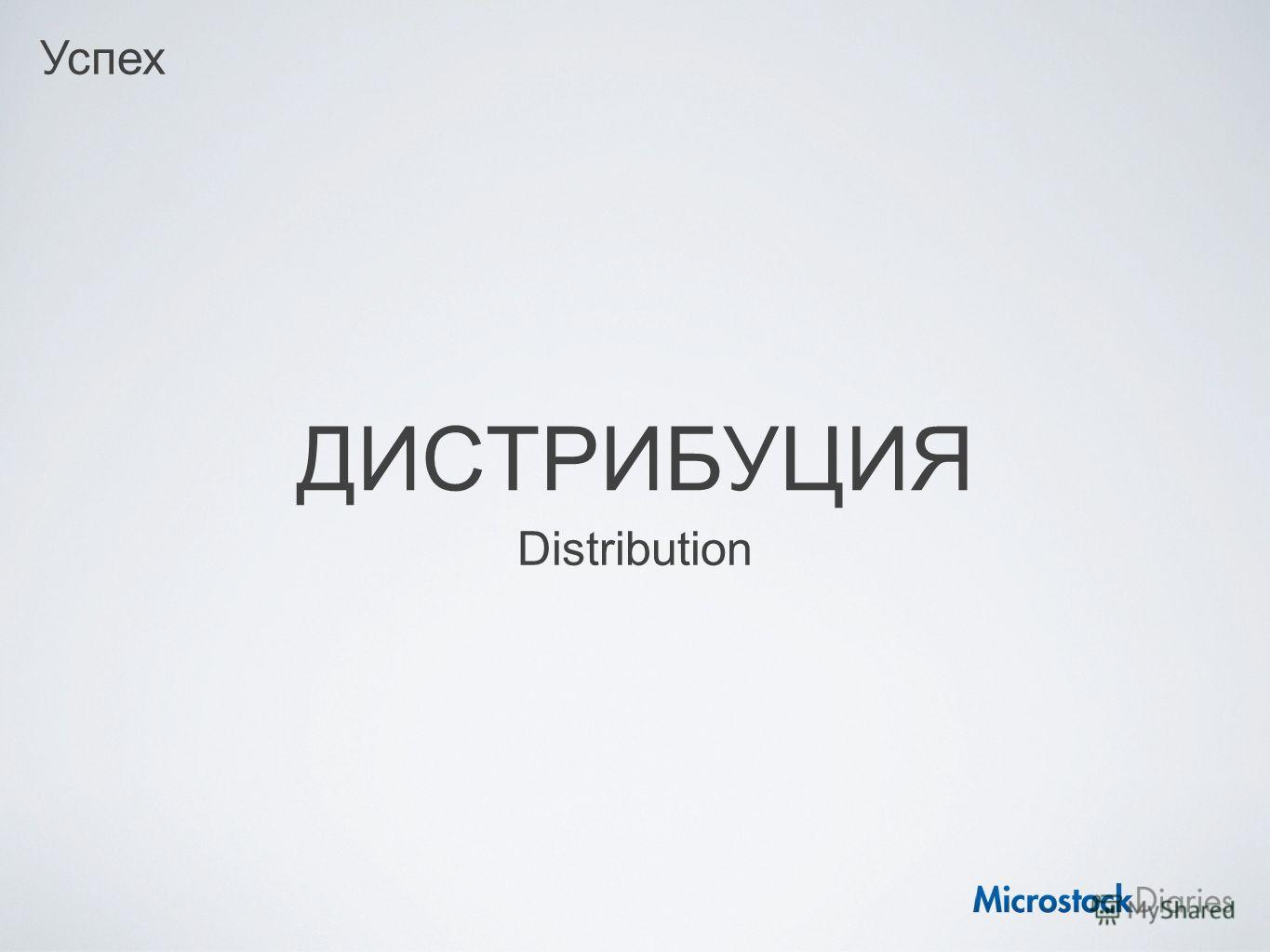 ДИСТРИБУЦИЯ Distribution Успех