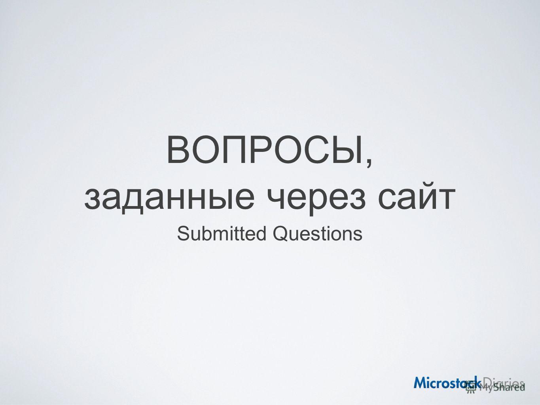 ВОПРОСЫ, заданные через сайт Submitted Questions