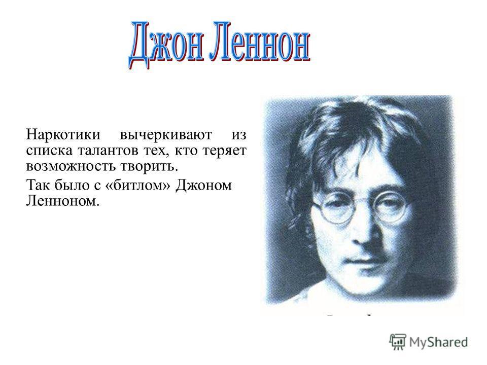 Наркотики вычеркивают из списка талантов тех, кто теряет возможность творить. Так было с «битлом» Джоном Ленноном.