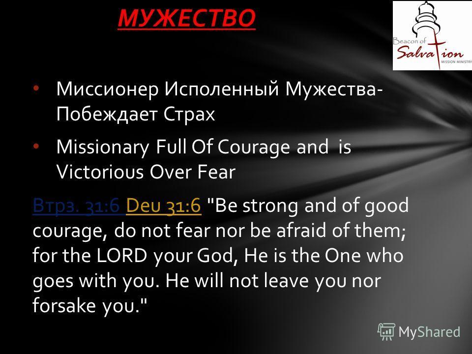 Миссионер Исполенный Мужества- Побеждает Страх Missionary Full Of Courage and is Victorious Over Fear Втрз. 31:6 Deu 31:6