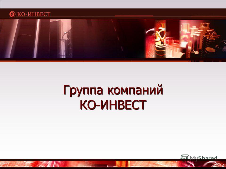 Группа компаний КО-ИНВЕСТ