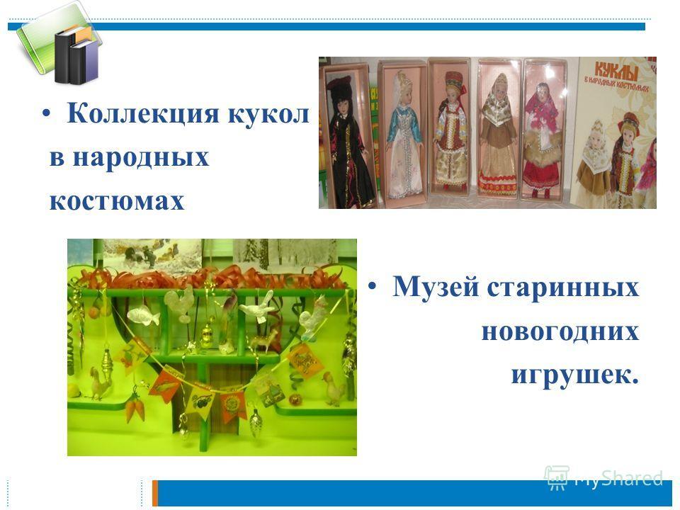 Коллекция кукол в народных костюмах Музей старинных новогодних игрушек.
