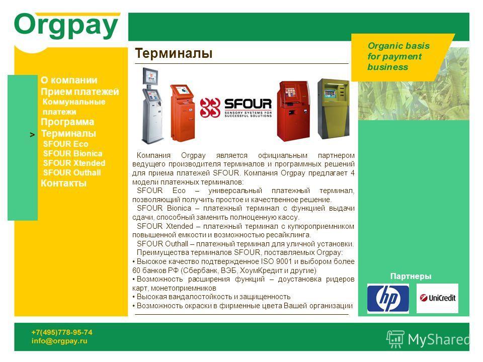 Терминалы Компания Orgpay является официальным партнером ведущего производителя терминалов и программных решений для приема платежей SFOUR. Компания Orgpay предлагает 4 модели платежных терминалов: SFOUR Eco – универсальный платежный терминал, позвол