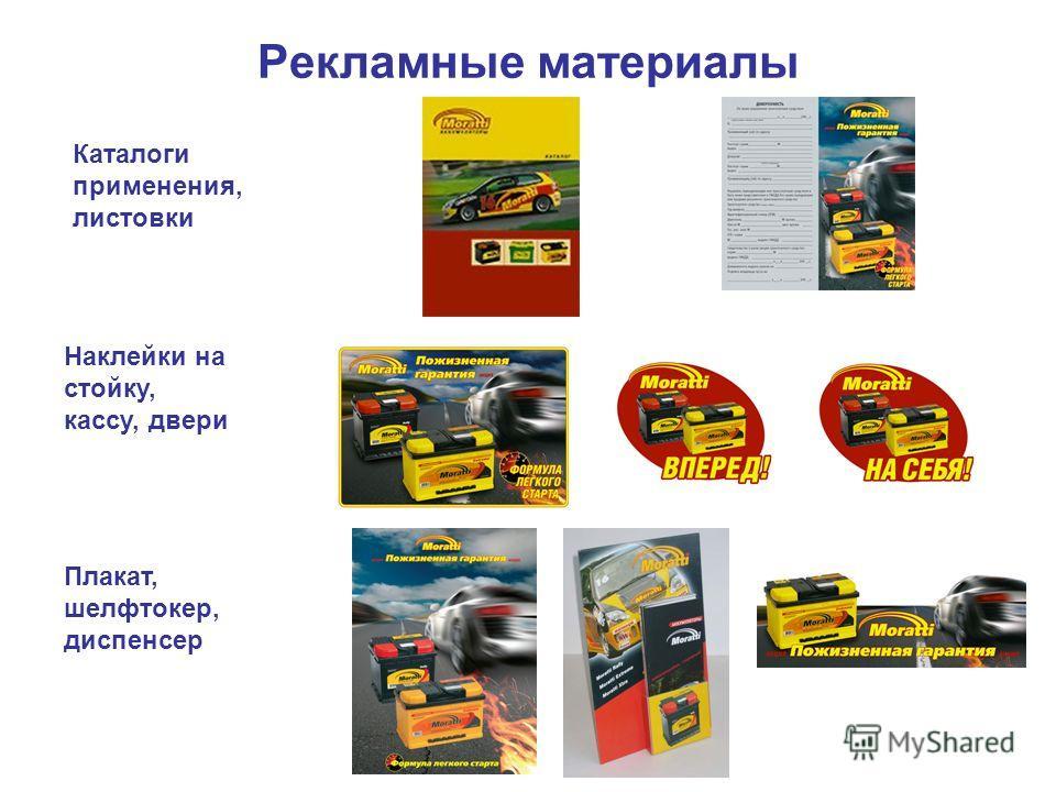 Рекламные материалы Каталоги применения, листовки Наклейки на стойку, кассу, двери Плакат, шелфтокер, диспенсер