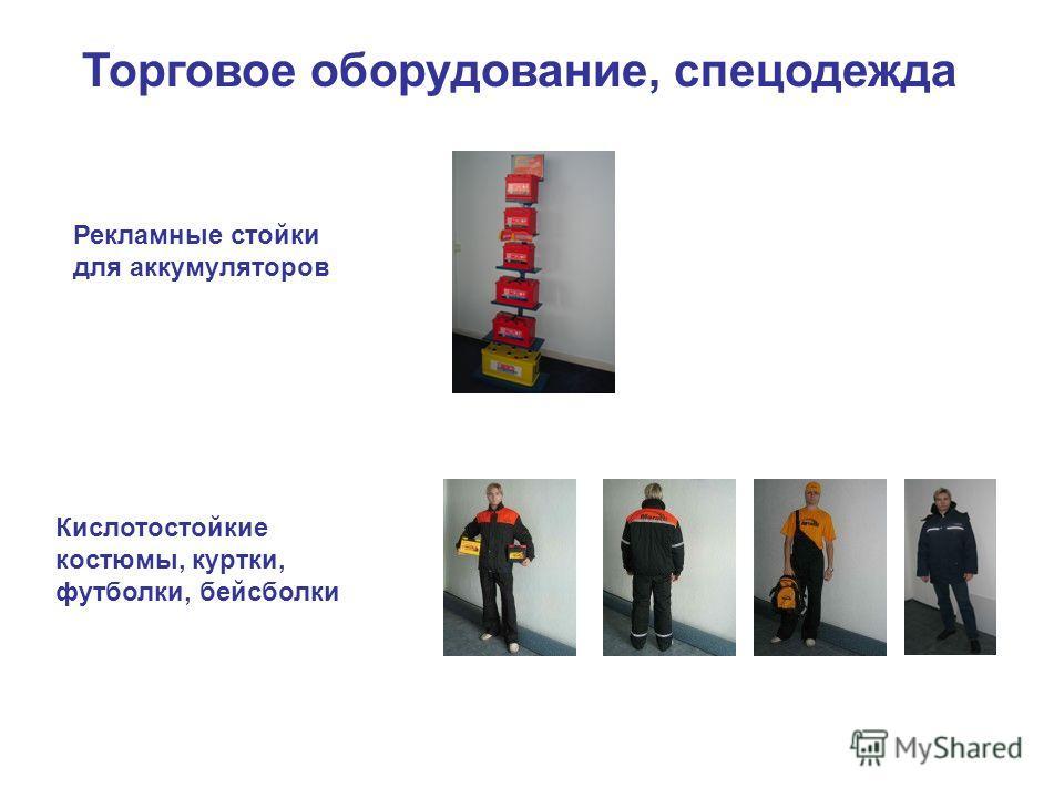 Рекламные стойки для аккумуляторов Кислотостойкие костюмы, куртки, футболки, бейсболки Торговое оборудование, спецодежда