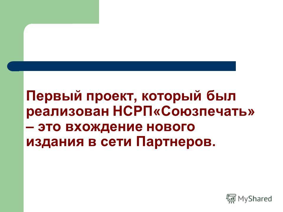 Первый проект, который был реализован НСРП«Союзпечать» – это вхождение нового издания в сети Партнеров.