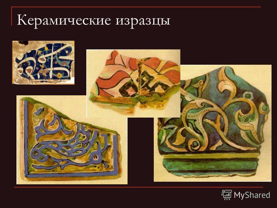 Керамические изразцы