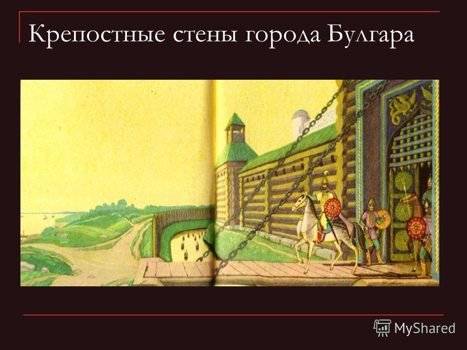Крепостные стены города Булгара