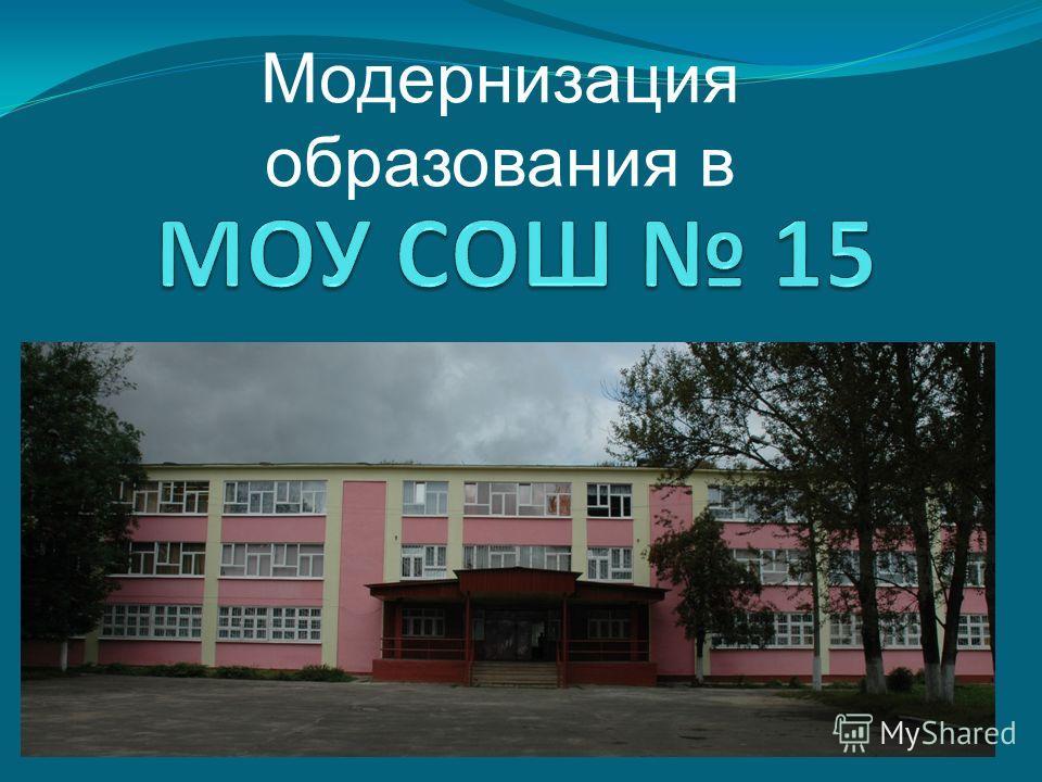 Модернизация образования в