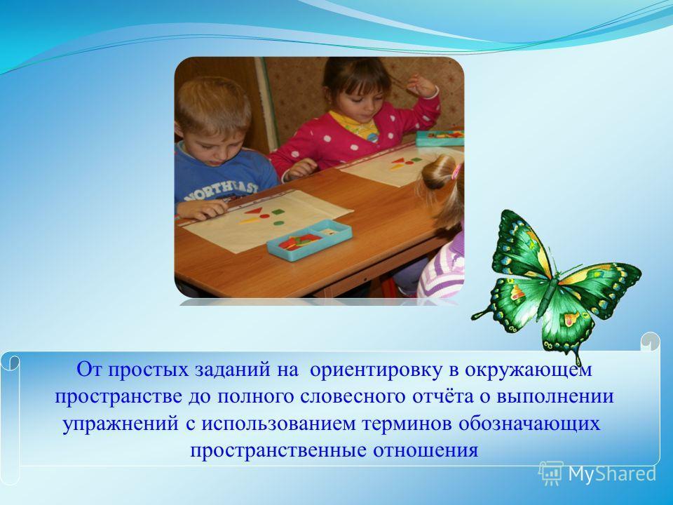 Важное место занимает обучение детей ориентировке в ограниченном пространстве