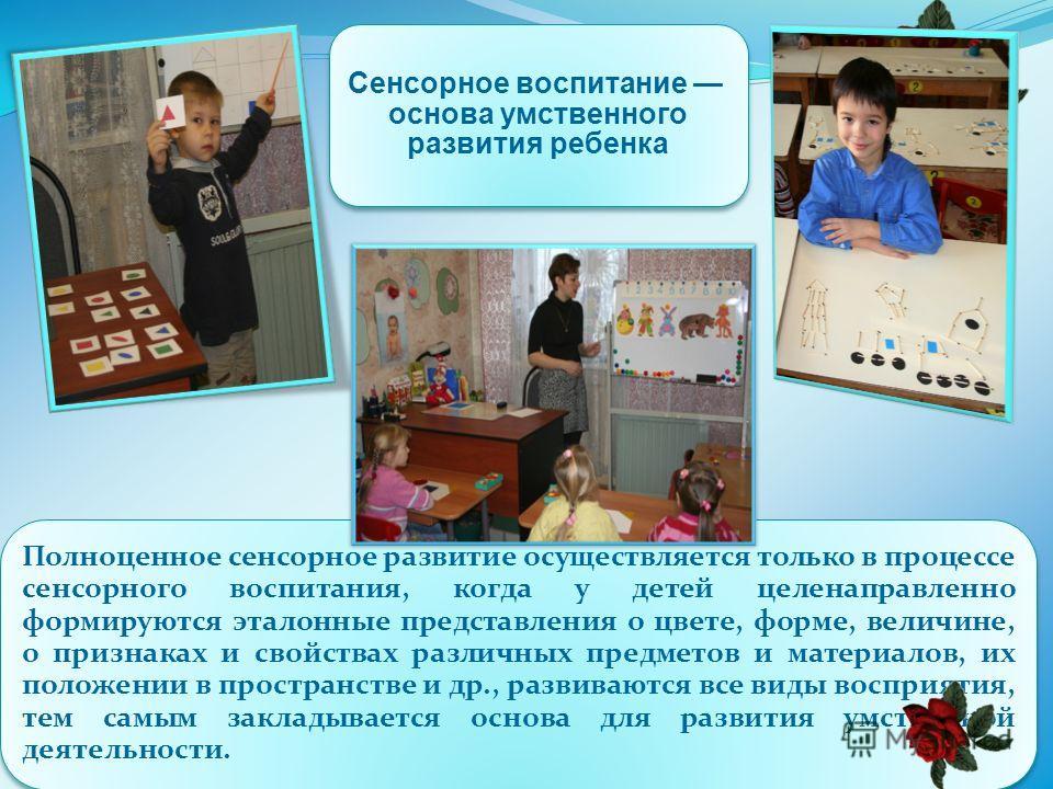Для создания целостного образа, учитывающего все свойства предмета, следует научить ребёнка планомерному наблюдению за объектом, рассматриванию, ощупыванию и обследованию.