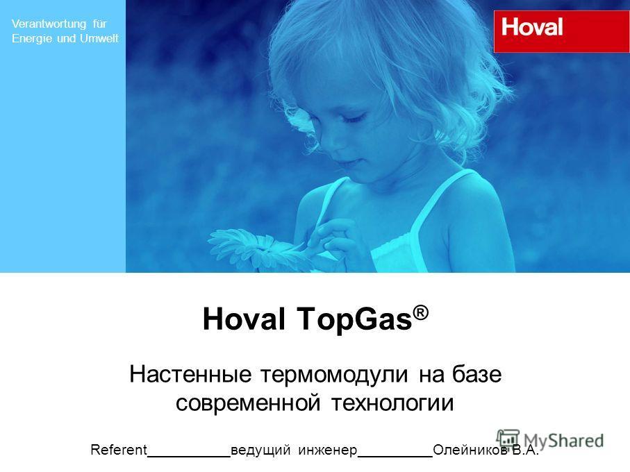 Verantwortung für Energie und Umwelt Hoval TopGas ® Настенные термомодули на базе современной технологии Referent__________ведущий инженер_________Олейников В.А.