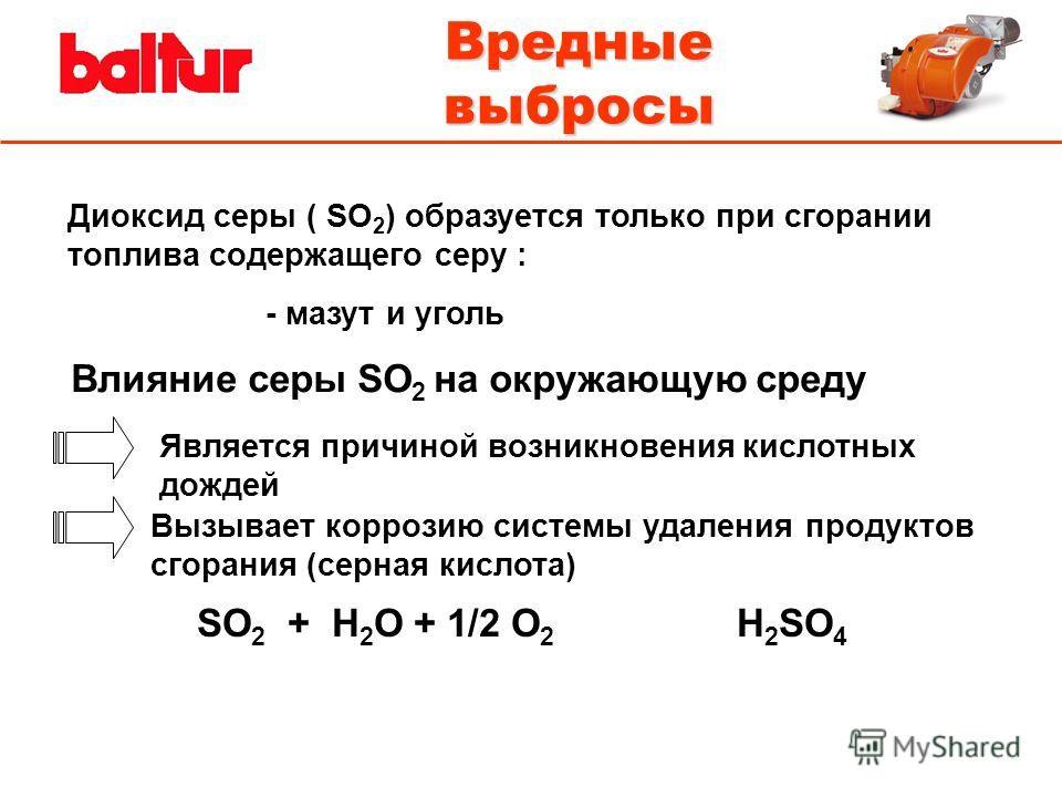 Диоксид серы ( SO 2 ) образуется только при сгорании топлива содержащего серу : - мазут и уголь Влияние серы SO 2 на окружающую среду Является причиной возникновения кислотных дождей Вызывает коррозию системы удаления продуктов сгорания (серная кисло