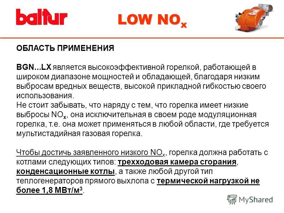 ОБЛАСТЬ ПРИМЕНЕНИЯ BGN...LX является высокоэффективной горелкой, работающей в широком диапазоне мощностей и обладающей, благодаря низким выбросам вредных веществ, высокой прикладной гибкостью своего использования. Не стоит забывать, что наряду с тем,
