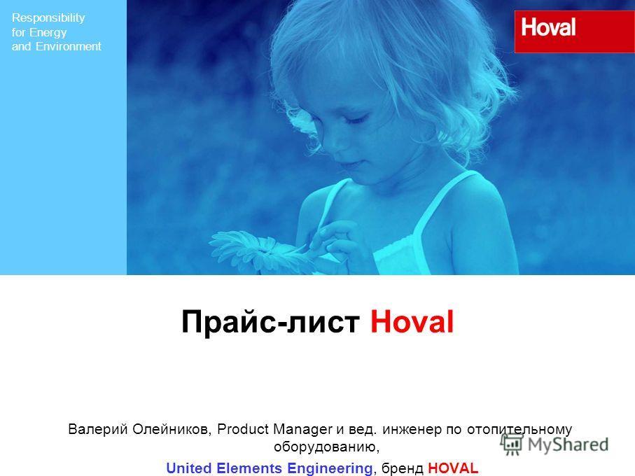 Responsibility for Energy and Environment Прайс-лист Hoval Валерий Олейников, Product Manager и вед. инженер по отопительному оборудованию, United Elements Engineering, бренд HOVAL