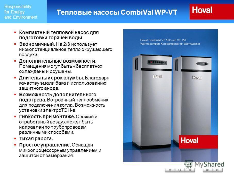 Responsibility for Energy and Environment Тепловые насосы CombiVal WP-VT Компактный тепловой насос для подготовки горячей воды Экономичный. На 2/3 использует низкопотенциальное тепло окружающего воздуха. Дополнительные возможности. Помещения могут бы
