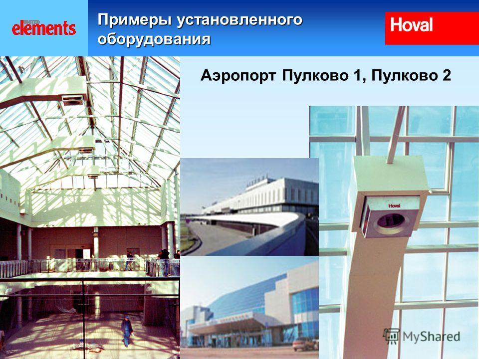 47 Примеры установленного оборудования Аэропорт Пулково 1, Пулково 2