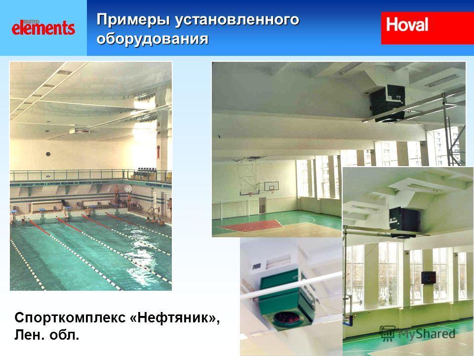 51 Примеры установленного оборудования Спорткомплекс «Нефтяник», Лен. обл.