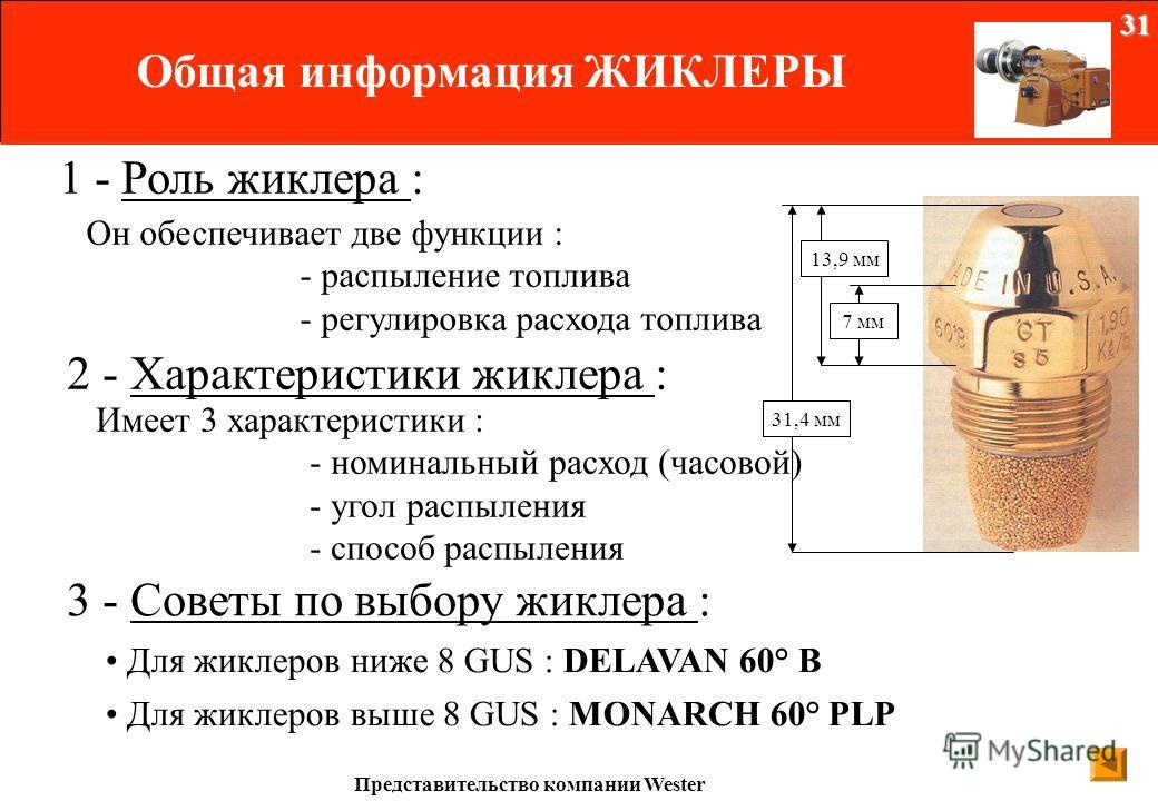ОПРЕДЕЛЕНИЕ ДИАМЕТРОВ трубопроводов30 Представительство компании Wester