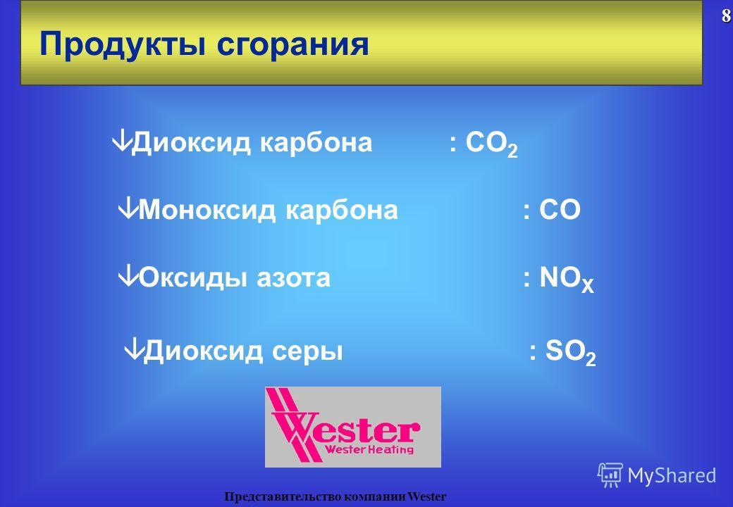 â Котельное оборудование должно устанавливаться согласно следующих действующих нормативных текстов. В частности, : DTU 65ê Установка центрального отопления для зданий. DTU 65.4 ê Котлы газовые и жидкотопливные. DTU 65.11 ê Приборы безопасности для ус