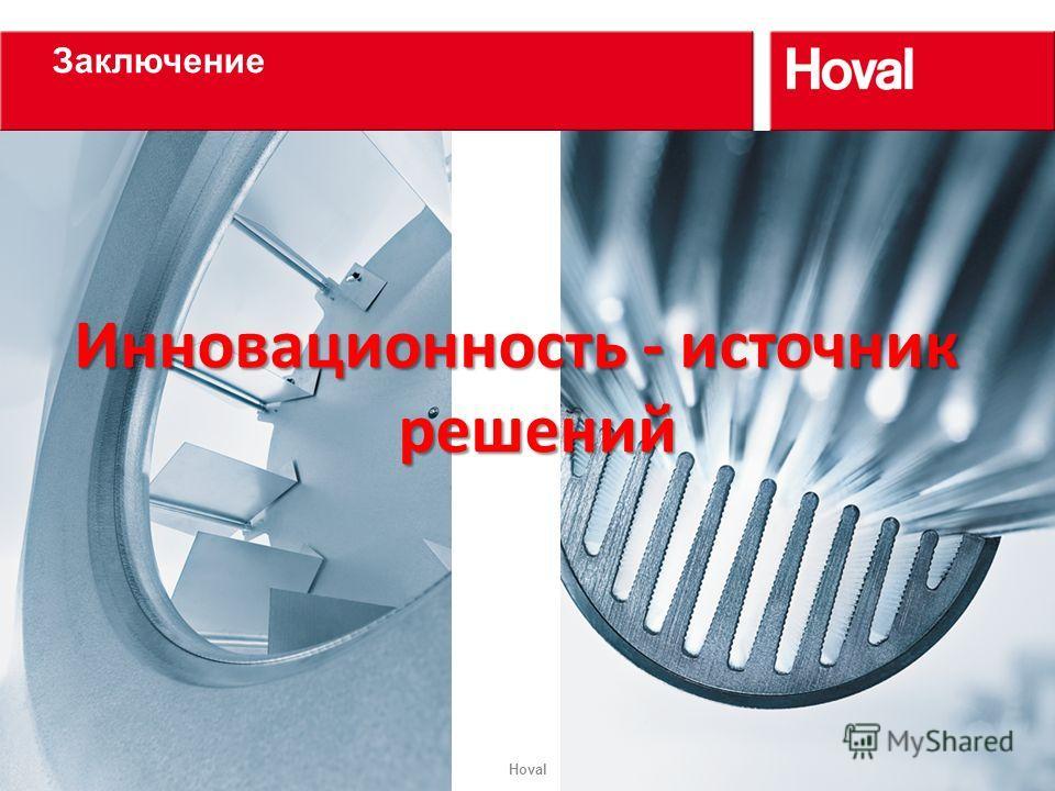 Заключение © Hoval / May-11 22 Инновационность - источник решений Hoval
