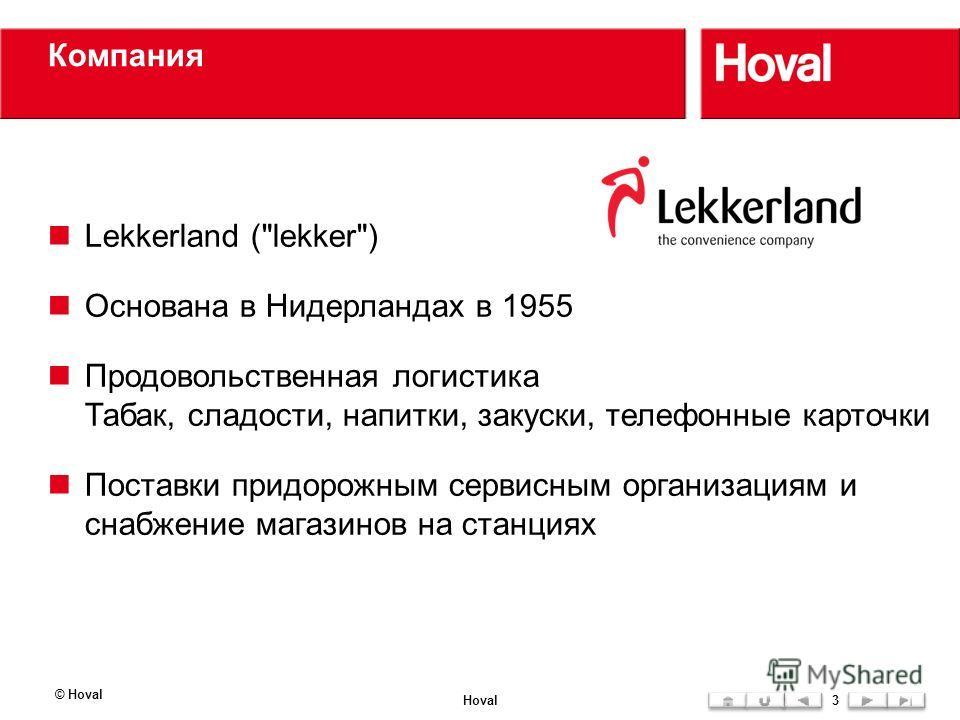 Компания Lekkerland (lekker) Основана в Нидерландах в 1955 Продовольственная логистика Табак, сладости, напитки, закуски, телефонные карточки Поставки придорожным сервисным организациям и снабжение магазинов на станциях © Hoval Hoval3