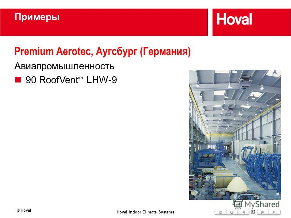 Примеры Premium Aerotec, Аугсбург (Германия) Авиапромышленность 90 RoofVent ® LHW-9 © Hoval Hoval Indoor Climate Systems22